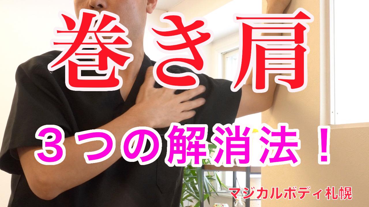 巻き肩を解消する3つの方法